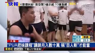 陸開「脫單課」 學員花8萬台幣 教買假名牌炫富把妹