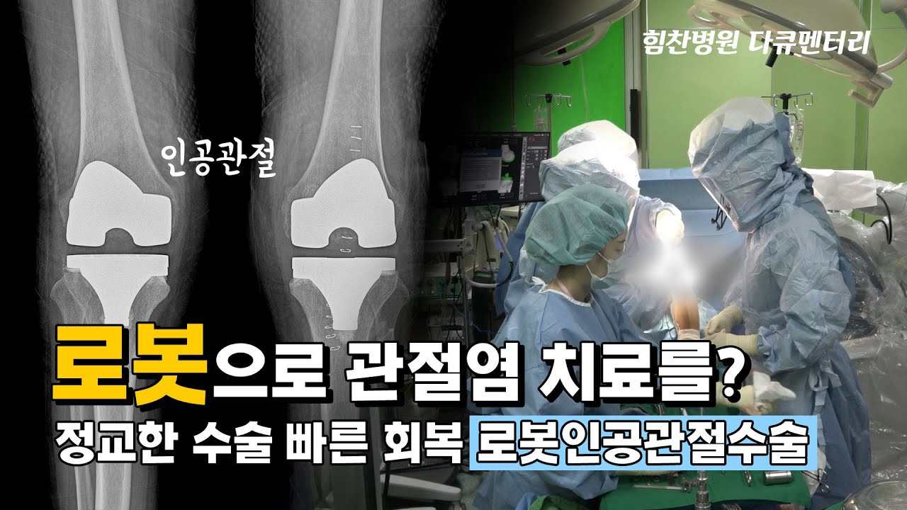 [힘찬병원 미니다큐] 힘찬병원과 다시 걷다