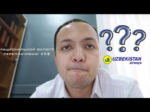 Разные цены на сайте «Узбекистон Хаво Йуллари» (НАК УХЙ)  Жду официального ответа..