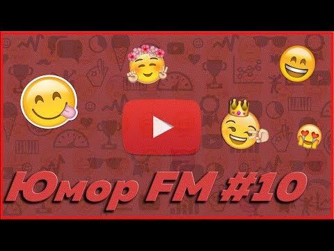 Юмор FM #10 - ЛУЧШИЕ ПРИКОЛЫ МЕСЯЦА 2019 АПРЕЛЬ, ЗАСМЕЯЛСЯ - ПРОИГРАЛ