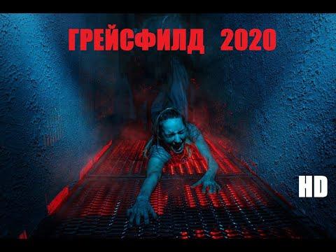 Нереальный #триллер • ГРЕЙСФИЛД 2020 • #новинка #новыефильмы #онлайн #ужасы #hd