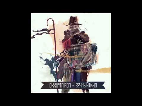 Оксимирон (oxxxymiron) - Цифры и цвета Вечный Жид 2011 слушать композицию