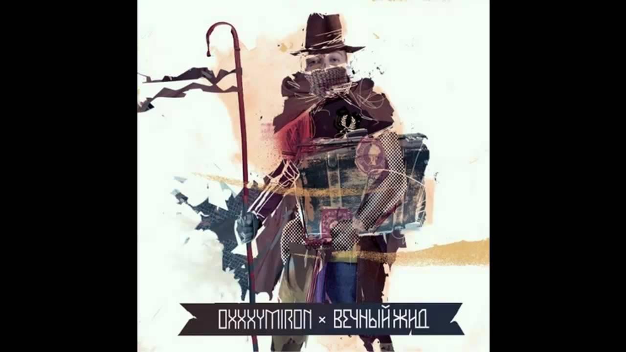 Oxxxymiron вечный жид (альбом) при участии schokk, dom! No.