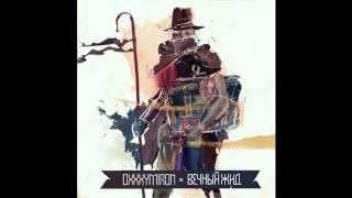 Download Oxxxymiron - Вечный жид (2011) Mp3 and Videos