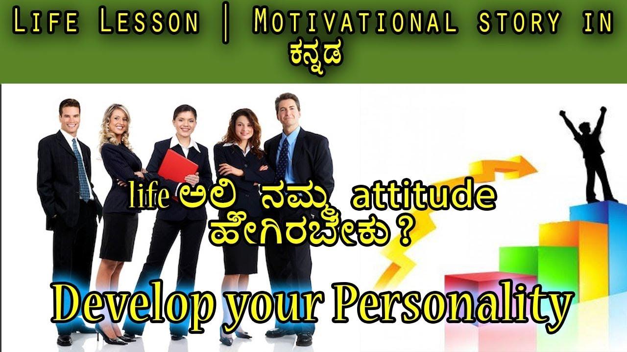 life ಅಲ್ಲಿ ನಿಮ್ಮ attitude ಹೇಗಿರಬೇಕು? | personality development in ಕನ್ನಡ | kannada motivational video