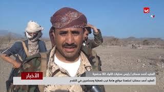 العقيد أحمد سمنان : استعدنا مواقع هامة غرب قعطبة ومستمرين في التقدم