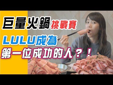 牛豬雙拼巨量火鍋挑戰賽!大胃王雙鍋齊下勇奪成為第一位挑戰成功者?!(大食い/먹방/Mukbang)|路路LULU