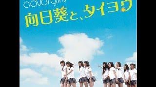 CoverGirls 2ndシングル「向日葵と、タイヨウ」PV 出演 笠井望美・木村...