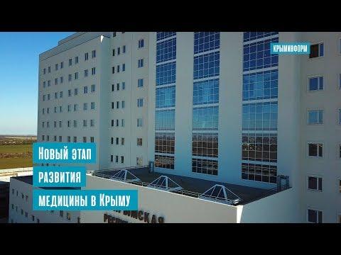 Крупнейший медицинский центр Крыма