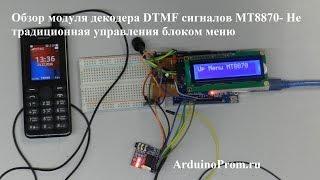 Обзор модуля декодера DTMF сигналов MT8870. Нетрадиционное управление блоком меню