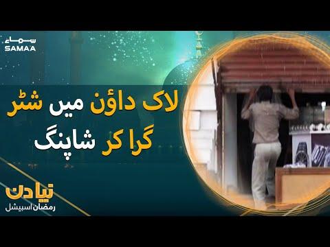 Karachi Lockdown main Dukandaron ki Shutter Gira kar Shopping - Naya Din Ramzan Special   SAMAA TV