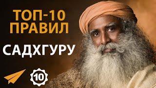 Отрегулируй Внутренний Мир | Садхгуру (Правила Успеха)