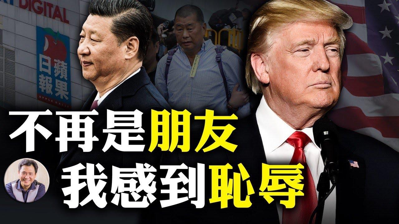 """黎智英保釋,港澳辦""""嚴懲不手軟""""受挫;川普稱習不再是朋友,是恥辱;香港製造正式變中國製造,美國駐華使館刪掉中國字樣的內裡乾坤(江峰漫談20200811第221期)"""