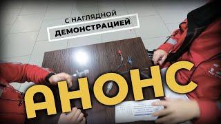 Анонс нового видео на канале ПроСМП