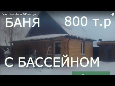 Баня с бассейном. 800тыс.руб.