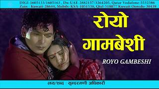 ROYO GAMBESHI |HD|  रोयो गामबेशी   Official Song By Bishnu Majhi/sundarmani adhikari