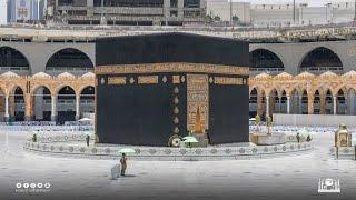 بث مباشر || قناة القرآن الكريم |