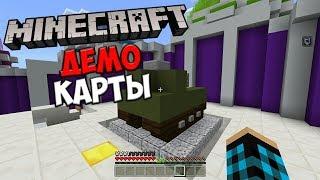 Демо Карты в Minecraft 1.2.10! - БЕСПЛАТНО!