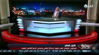 السناوي: المناخ العام في البرلمان مُعادي للحريات