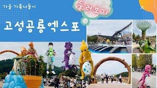경남축제 고성 공룡엑스포 가족 나들이, 퍼레이드 주제공…