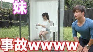 【世界1見えちゃうトイレ】に妹を連れて行ったらマジで見せちゃいましたwww