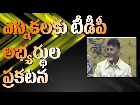 CM Chandrababu Naidu Speed Up Candidates Selections - AP Elections 2019 - E.G - Bharat Today - 동영상