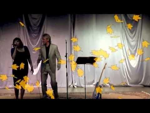 ОЛЬГА ДАНИЛЕНКО И ВИКТОР ТЕЛЬНОВ ОСЕННИЙ ВЕТЕРслова и музыка Валерий Палаускас