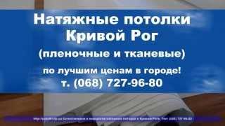 Потолки натяжные | г. Кривой Рог | Фото Видео Цены(, 2014-10-06T08:50:45.000Z)