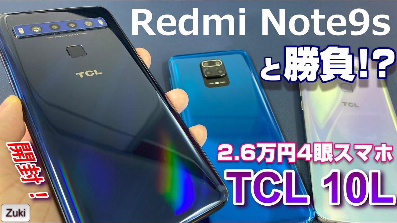 Redmi note9Sに勝てるのか!?「TCL 10Lite」を開封レビュー! TCLの格安SIMフリー4眼カメラスマホを名機 TCL PLEXと徹底比較!!