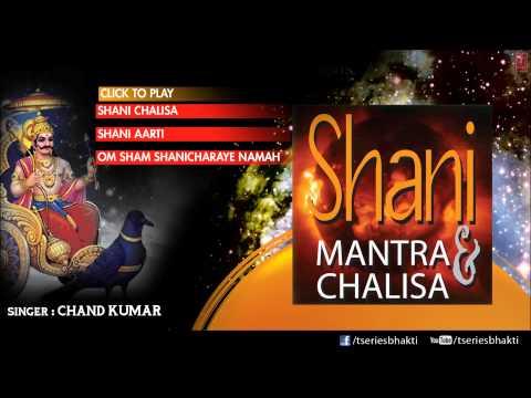Shani Chalisa & Mantra By Chand Kumar I Full Audio Song Juke Box