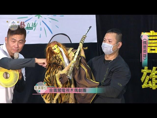 中正紀念堂 藝直播精華 【金鷹閣電視木偶劇團 《偶是英雄》】
