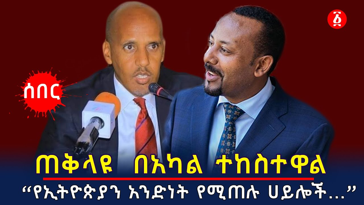 The Forces that hate Ethiopian unity - Mustefe's message