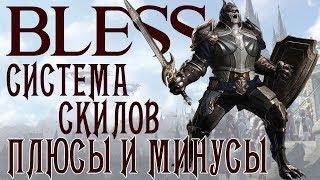 bless Online. Обзор боевой системы