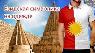 #Езидская национальная символика на одежде 002