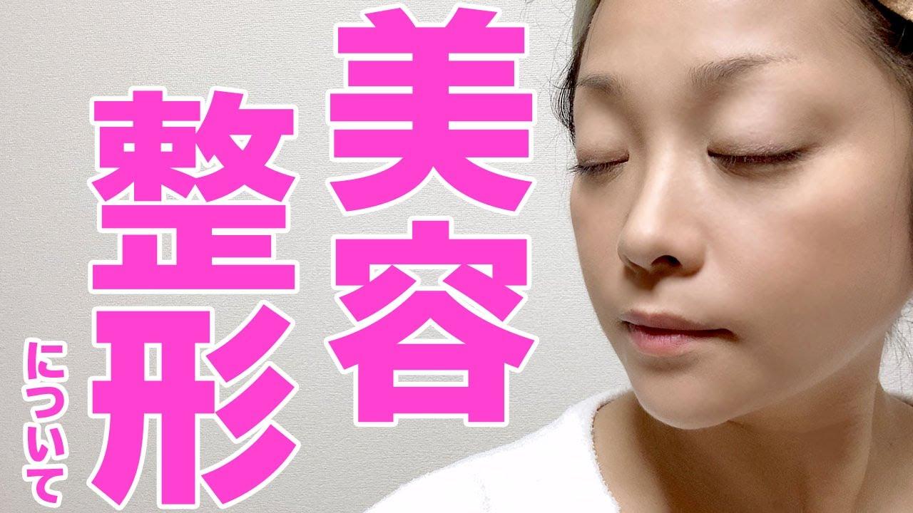 小向美奈子】が化粧しながら【整形】について語る~Minako Komukai ...