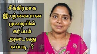 சீக்கிரமாக இயற்கையான முறையில் கர்ப்பம் அடைவது எப்படி | How to get pregnant fast in Tamil