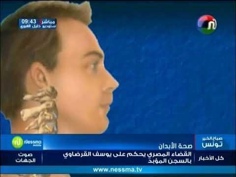 قناة نسمة التونسية : صحة الأبدان ليوم الخميس 18 جانفي 2018