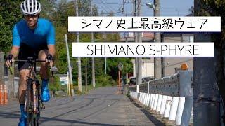 シマノの最高級サイクルウェア「S-PHYRE」の実力やいかに!? シマノ エス...