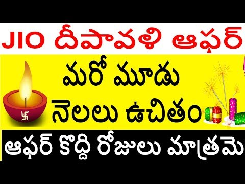 JIO DIWALI OFFER 100% CASH BACK WITH 399 RECHARGE IN TELUGU