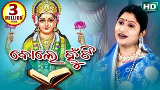 BOLE HUNTI (MANABASA GURUBAR GITA)ମାଣବସା ଗୁରୁବାର ଗୀତ-ବୋଲେ ହୁଁ ଟି    Namita Agrawal    Sidharth TV