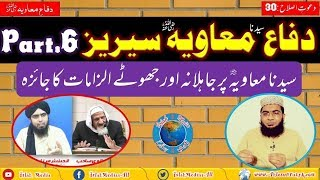 Sayyiduna muavia ra par jhootay aur jahilana ilzamat reply to ali mirza and ishaq jhalvi