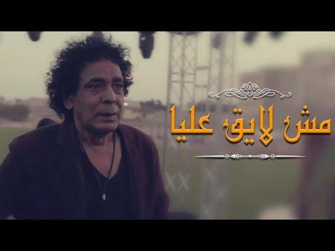 أغنية مش لايق عليا كاملة غناء الكينج محمد منير من مسلسل 'المغني' رمضان 2016