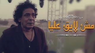 """أغنية مش لايق عليا كاملة غناء الكينج محمد منير من مسلسل """"المغني"""" رمضان 2016"""