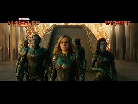 MARVEL隊長 (2D IMAX版) (Captain Marvel)電影預告