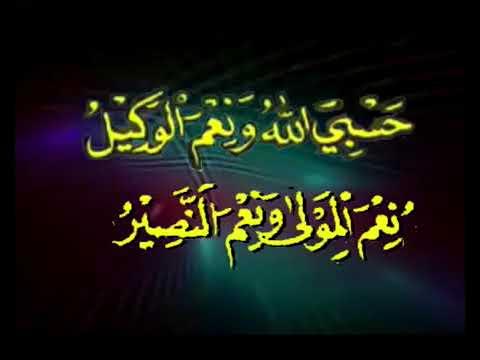 70X Hasbi Allah Wani'mal Wakil Wani'mal Maula Wani'mannasir