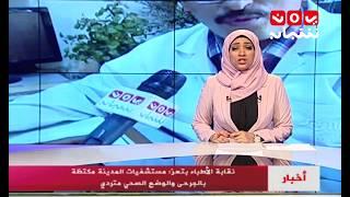 نقابة الأطباء بــ #تعز : مستشفيات المدينة مكتظة بالجرحى والوضع الصحى متردي | #يمن_شباب