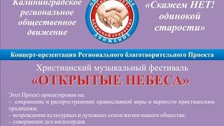 Концерт-презентация  фестиваля «ОТКРЫТЫЕ НЕБЕСА» Фильм