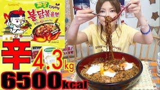 【MUKBANG】 [SPICY!!] NEW FIRE JJAJANG NOODLE CHALLENGE!!! 8 Servings + 1000Ml Soy Milk [4.3Kg] [CC]
