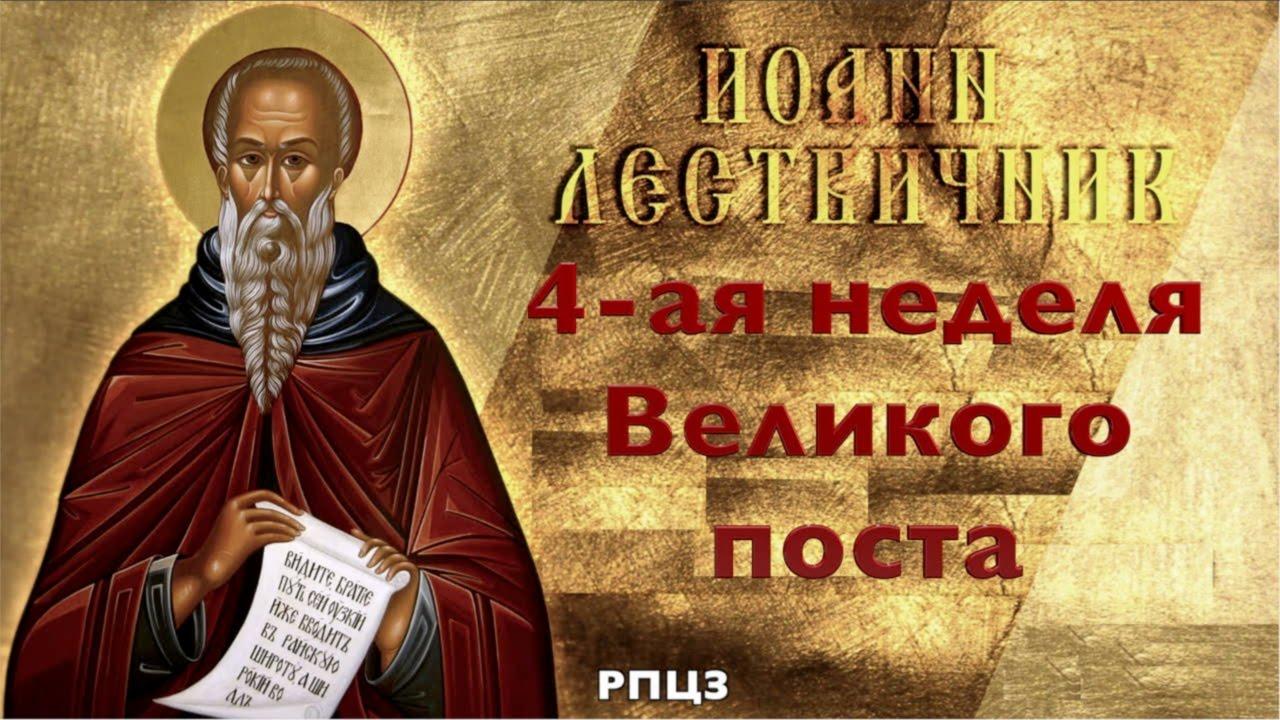 Недели Великого поста - 4 неделя Иоанна Лествичника