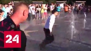 Смотреть видео Зеленский искупался в фонтане вместе с охраной и жителями Мариуполя - Россия 24 онлайн